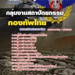แนวข้อสอบกองบัญชาการกองทัพไทย กลุ่มงานสถาปัตยกรรม ใหม่ล่าสุด[พร้อมเฉลย]
