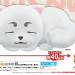 เปิดรับPreorder มีค่ามัดจำ 100 บาท 38434 GINTAMA SUPER BIG PLUSH-SADAHARU-VOL3//ยาว 40 ซม