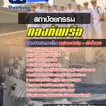 แนวข้อสอบสถาปัตยกรรม กองทัพเรือ ใหม่ล่าสุด [พร้อมเฉลย]