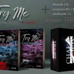 Boxset Try Me เสพร้าย...สัมผัสรัก (ภาคร้ายยั่ว) + พวงกุญแจ + mini novel By MAME *รอบจอง ของครบ เลือกส่งแบบ EMS หรือ KERRY เท่านั้น