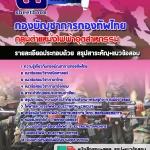 แนวข้อสอบกลุ่มงานไฟฟ้าอุตสาหกรรม กองบัญชาการกองทัพไทย ใหม่ล่าสุด[พร้อมเฉลย]