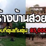 สร้างบ้านสวยหลังน้อยในงบ 85,000 สบายๆสำหรับคนงบน้อย