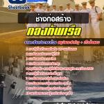 แนวข้อสอบช่างก่อสร้าง กองทัพเรือ ใหม่ล่าสุด [พร้อมเฉลย]