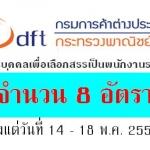 กรมการค้าต่างประเทศ เปิดรับสมัครสอบพนักงานราชการทั่วไป 8 อัตรา วันที่ 14 - 18 พ.ค. 2561