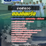 แนวข้อสอบช่างสำรวจ กองทัพเรือใหม่ล่าสุด [พร้อมเฉลย]