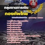 แนวข้อสอบกองบัญชาการกองทัพไทย กลุ่มงานการเงิน ใหม่ล่าสุด[พร้อมเฉลย]