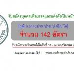 ประกาศสอบ องค์การเภสัชกรรมรับสมัครบุคคลเพื่อบรรจุ จำนวน 142 อัตรา วันที่ 10 - 24 พฤศจิกายน 2560