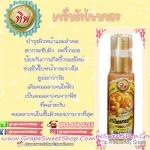 เซรัม รังไหมทอง / Golden Silk Serum