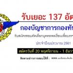 แชร์ด่วน!! กองบัญชาการกองทัพไทย รับสมัครสอบบรรจุเข้ารับราชการ 137 อัตรา วันที่ 20 พ.ย.- 1 ธ.ค.2560