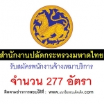 แชร์ด่วน!! สำนักงานปลัดกระทรวงมหาดไทย เปิดสอบพนักงานจ้างเหมาบริการ 277 อัตรา