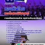 แนวข้อสอบกลุ่มงานนิติศาสตร์ กองบัญชาการกองทัพไทย ใหม่ล่าสุด[พร้อมเฉลย]