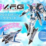 🔔🔔เปิดรับPreorder มีค่ามัดจำ 400 บาท VARIABLE FIGHTER GIRLS(V.F.G.) MACROSS DELTA VF-31J SIEGFRIED 6800 yen Plamo โมประกอบ