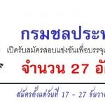 ประกาศสอบ!! กรมชลประทาน เปิดสอบบรรจุข้าราชการ 27 อัตรา วันที่ 17 - 27 ธันวาคม 2560