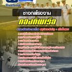 แนวข้อสอบช่างกลโรงงาน กองทัพเรือ ใหม่ล่าสุด[พร้อมเฉลย]