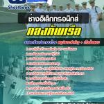 แนวข้อสอบช่างอิเล็กทรอนิกส์ กองทัพเรือ ใหม่ล่าสุด [พร้อมเฉลย]