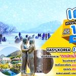 EASY KOREA ICE FISHING BY LJ [JAN'18]