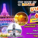 PROGRAM EASY LOVELY FLY TO MACAU (FD) JAN-JUN'18