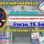 เปิดรับสมัครสอบ!!สำนักงานศาลปกครอง เปิดรับสมัครสอบเพื่อบรรจุบุคคลเข้ารับราชการ จำนวน 15 อัตรา วันที่ 14 กันยายน - 4 ตุลาคม 2560