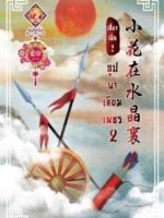 บุปผาเลี่ยมเพชร เล่ม 2 ผู้แต่ง เสี่ยวเฝิ่นจู