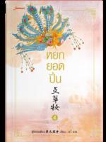 หยกยอดปิ่น เล่ม 4 ผู้แต่ง ซู่อีหนิงเซียง ผู้แปล อวี้