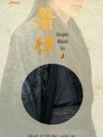 ชันสูตรพิสูจน์รัก เล่ม 2 เขียนโดย อู๋เชียนอวี่ แปลโดย เม่นน้อย