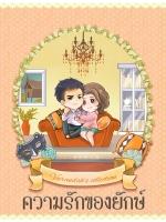 ความรักของยักษ์ เขียนโดย veerandah (วีรันดา)