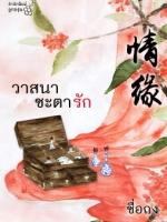 วาสนาชะตารัก นามปากกา ชื่อถง (โดยกิ่งฉัตร) สนพ.ลูกองุ่น