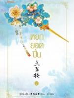 หยกยอดปิ่น เล่ม 1 ผู้แต่ง ซู่อีหนิงเซียง ผู้แปล อวี้