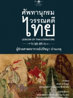 ศัพทานุกรมวรรณคดีไทย ผู้เขียน ปรัชญา ปานเกตุ