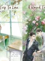 A Round Trip To Love ปลายทางแห่งรัก (เล่ม 1 +2) เขียนโดย Lanlin แปล Day Bread *พร้อมส่ง