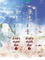 (เปิดจอง) ลำนำดอกท้อ เล่ม 1-2 (จบ ) เขียนโดย หมีเป่า แปลโดย อาจือ