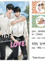 [PRE-ORDER] INSIDE LOVE : เปลี่ยนยังไงสุดท้ายก็มึง + ที่คั่น 1 อัน + โปสการ์ด 2 ใบ By Janeta *จัดส่ง ม.ค.61