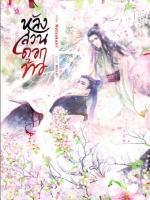 หลังสวนดอกท้อ ผู้เเต่ง Natsukairi *มือหนึ่ง ซีล พร้อมส่ง