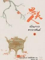 ย้อนกาลสารทวสันต์ เล่ม 2 เขียนโดย ไห่ชิงหนาเทียนเอ๋อ แปลโดย พริกหอม *พร้อมส่ง