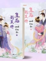 มเหสีป่วนรัก เล่ม 1-2 (จบ) แปลโดย Wisnu