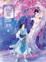 ลิขิตรักด้ายแดง เล่ม 1 โดย : Ming Yue Ting Feng แปลโดย : เหมยสี่ฤดู