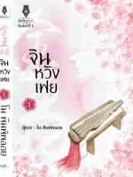 จินหวังเฟย เล่ม 1 โดย โม พิมพ์พลอย
