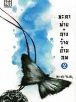 ชะตาพ่าย นางร้ายข้ามภพ เล่ม 2 เขียนโดย หงเฟย