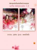 ฉงจื่อ ลิขิตหวนรัก เล่ม 1-2 (จบ) นักเขียน สู่เค่อ ผู้แปล หยกน้ำแข็ง