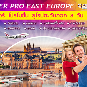 SUPER PROMOTION EAST EUROPE | 8 วัน 5 คืน
