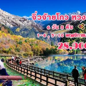 จางเจียเจี้ย แกรนด์แคนย่อน สะพานแก้ว เฟิ่งหวง 6วัน 5คืน (Thai Smile Airways)