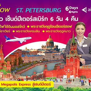 MOSCOW ST.PETERSBURG | 6 วัน 4 คืน