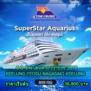 SuperStar Aquarius