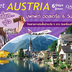 BUFFET AUSTRIA เที่ยวจุใจ บุฟเฟ่ต์ ออสเตรีย | 6 วัน 3 คืน