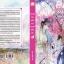 อาจารย์...เป็นคนชั่วช่างยากเย็นเหลือเกิน เล่ม 2 โดย : Na Zhi Hu Li แปลโดย : กู่ฉิน thumbnail 2