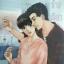 รักข้างเดียว by Karnsaii thumbnail 1