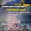 แนวข้อสอบนายทหารประมาณราคา กองทัพอากาศ [พร้อมเฉลย] thumbnail 1