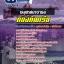 แนวข้อสอบอนุศาสนาจารย์ กองทัพเรือ ใหม่ล่าสุด [พร้อมเฉลย] thumbnail 1