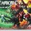 (เหลือ 1 ชิ้น รอเมล์ฉบับที่2 ยืนยัน ก่อนโอน) LBX13 Hakai-o Z (Plastic model)