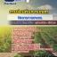 #สรุปแนวข้อสอบวิศวกรการเกษตร กรมส่งเสริมการเกษตร ล่าสุด thumbnail 1